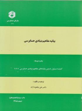 پاورپوینت فصل چهارم کتاب بیانیه مفاهیم بنیادی حسابرسی ترجمه و تالیف دکتر علی نیکخواه آزاد
